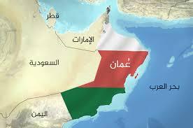 عمان تواصل جهودها الدبلوماسية لإيجاد حل سلمي للازمة اليمنية1