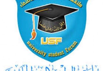 بيان ملتقى الطالب الجامعي بشأن إغلاق جامعة حضرموت بعد إقتحامات متكررة لتنظيم القاعدة