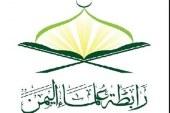 رابطة علماء اليمن تستنكر جريمة اعدام تنظيم داعش لمواطنين في أبين
