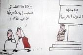 الصحف المصرية تواصل هجومها على الخليج