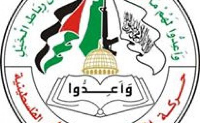 حركة الأحرار الفلسطينية: جرائم الاحتلال لن تسقط بالتقادم