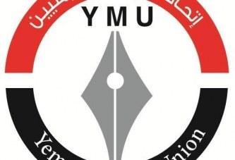 اتحاد الإعلاميين اليمنيين ينعي الزميل أمين قاسم الجرموزي