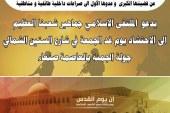 الملتقى الإسلامي يدعوا الشعب اليمني الى المشاركة الفاعلة غداً الجمعة لأحياء يوم القدس العالمي