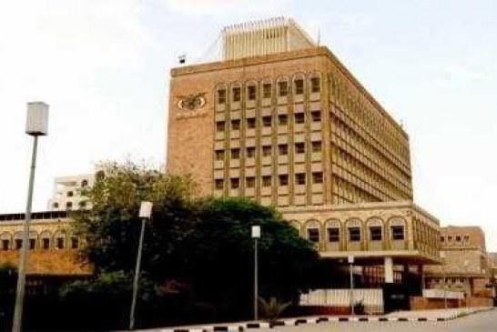 البنك المركزي اليمني: لا صحة لما يشاع عن إيقاف النظام المحاسبي لفرع البنك المركزي بعدن