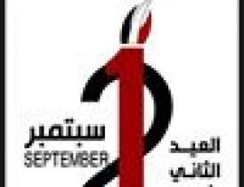 ثورة 21 سبتمبر وتكالُبُ قوى الاستكبار العالمي