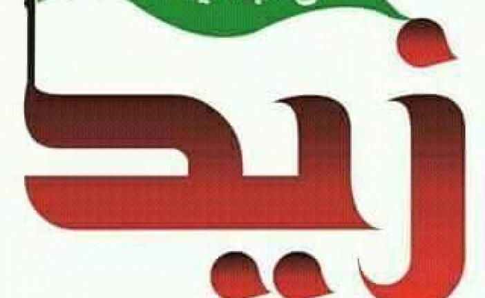 هــام : اللجنة المنظمة لإحياء ذكرى استشهاد الإمام زيد تدعو للاحتشاد عصر غد الأربعاء أمام الصالة الكبرى