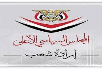 هام : المجلس السياسي الأعلى يصدر بيان هام ويدعو أبناء الشعب اليمني للخروج بمسيرة حاشدة مساندة للبنك المركزي(نص البيان)