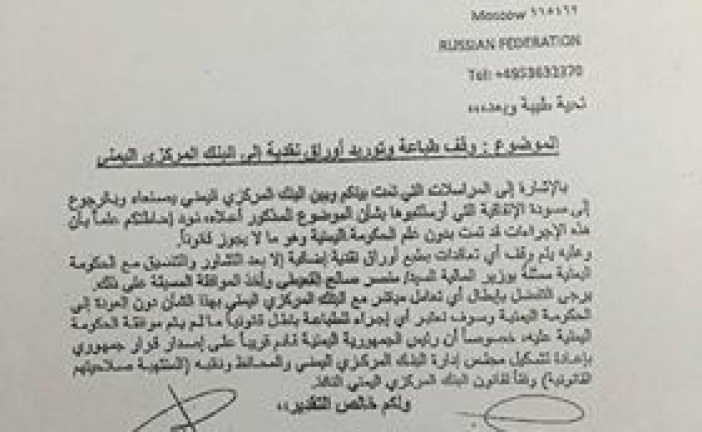 عاجل : وثيقتان مهمتان تؤكدان تورط وضلوع هادي في ايقاف الرواتب