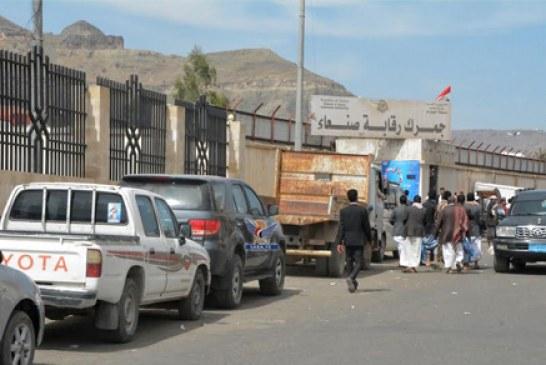 صنعاء : مصلحة الجمارك تدشن حملة ترسيم السيارات والمركبات والآليات غير المرسمه