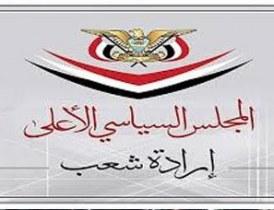 المجلس السياسي الأعلى .. عامان من تحمل مسؤولية البلاد ومواجهة التحديات