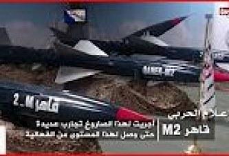 شاهد : منظومة صواريخ قاهر 2M البالستية ولحظة إطلاقها على قاعدة الملك خالد الجوية السعودية(فيديو)