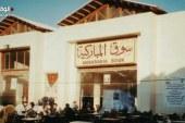 الإضراب يضرب أبرز أسواق الكويت