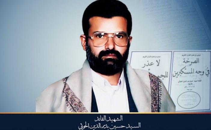السيد حسين الحوثي رسالة الى زعماء العرب وزعماء المسلمين
