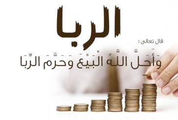 السيد حسين الحوثي : من هم المعروفون بالربا .! والمعالجات فيما يخص جريمة الربا؟