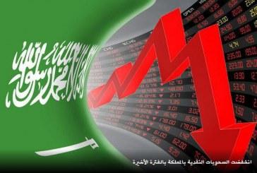 تقرير بريطاني : 90% من المؤسسات السعودية مهددة بالإفلاس