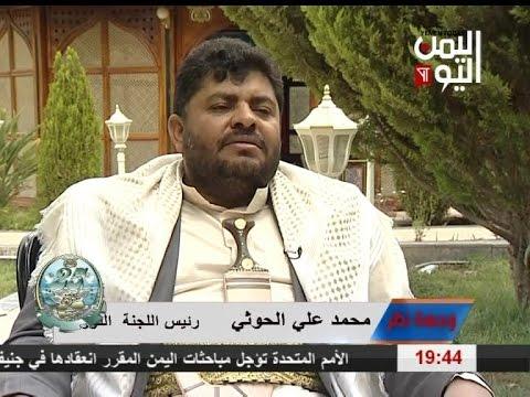 محمد علي الحوثي يرد على اليمن اليوم  ؟