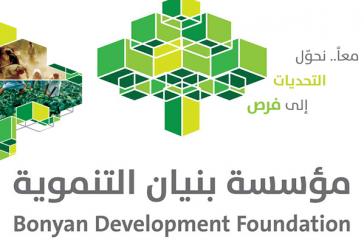 تدشين توزيع أكثر من 7000 آلاف سلة غذائية لمؤسسة بنيان لأسر الشهداء