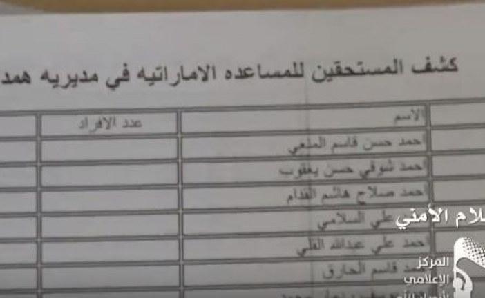 شاهد : مستندات من داخل منزل عفاش تثبت ارتباطه بالامارات (فيديو)