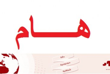 هام : أنباء عن مقتل ثلاثة أمراء سعوديين في مواجهات مسلحة بالرياض