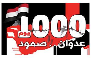 1000 يوم   من العدوان
