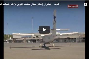 هكذا صار مطار صنعاء بعد اغلاقه من قبل العدوان .. شاهد الفيديو