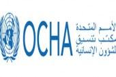 """""""أوتشا"""" : ارتفاع عدد المحتاجين للمساعدات الإنسانية باليمن إلى 2ر22 مليون شخص"""