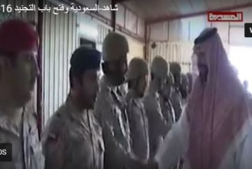 بعد انحسار السنغال والسودان .. النظام السعودي يفتح باب التجنيد لمواطنيه بعروض تشجيعيه