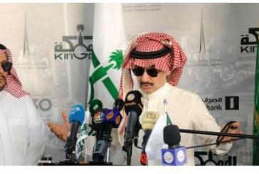 الامير بن طلال من الفندق الى سجن شديد الحراسة بعد رفضه التسوية