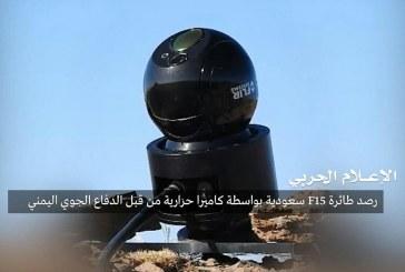 فيديو : هكذا تم استهداف طائرة إف 15 التابعة للعدوان في سماء صنعاء