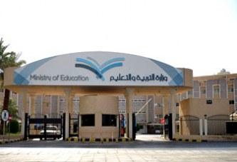 السعودية تطارد 'الإخوان المسلمين' بمناهج التعليم