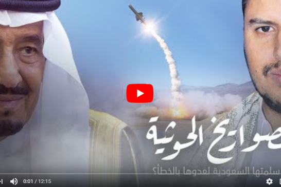 """""""الصواريخ الحوثية"""" """"تقرير فيديو"""" لقناة الجزيرة يثير ضجة واسعة للنظام السعودي الاماراتي"""