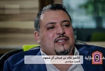 مصدر في العائلة الحاكمة السعودية يكشف عن اشتباكات قصر محمد بن سلمان