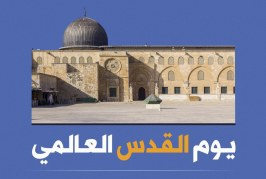 مسيرات يوم القدس العالمي ستنطلق في أجواء أكثر حماسة