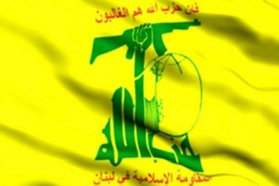 """حزب الله يصدر بيانا حول ما يسمى """"قانون الدولة القومية اليهودية""""!!"""