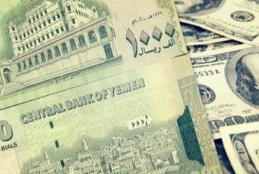 """الريال اليمني يتعافى تدريجياً أمام العملات الاجنبية """"أسعار الصرف"""""""