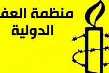 بعد جريمة ضحيان .. العفو الدولية تدعو إلى تعزيز فريق خبراء الأمم المتحدة في اليمن