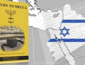 """مؤرخ صهيوني: """"إسرائيل"""" تسعى لاحتلال مكة المكرمة"""