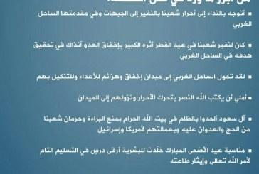 """هام .. السيد عبد الملك بدرالدين الحوثي يهنئ الشعب اليمني والأمة الإسلامية بحلول عيد الأضحى المبارك """"نص التهنئة"""""""