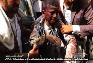ممثلة الأمم المتحدة في اليمن : التحالف منعنا من الوصول الى مسرح الجريمة وحضور تشييع الأطفال